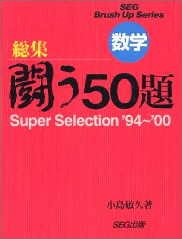 総集・闘う50題