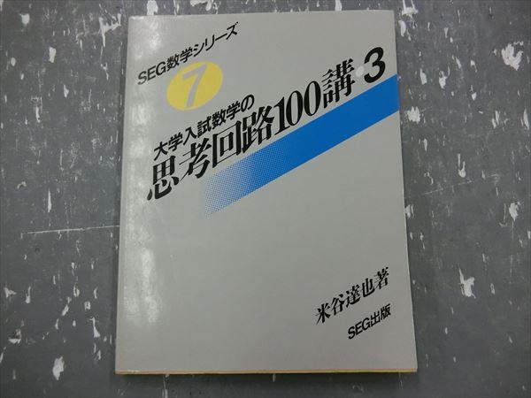 大学入試 数学の思考回路100講 (3)