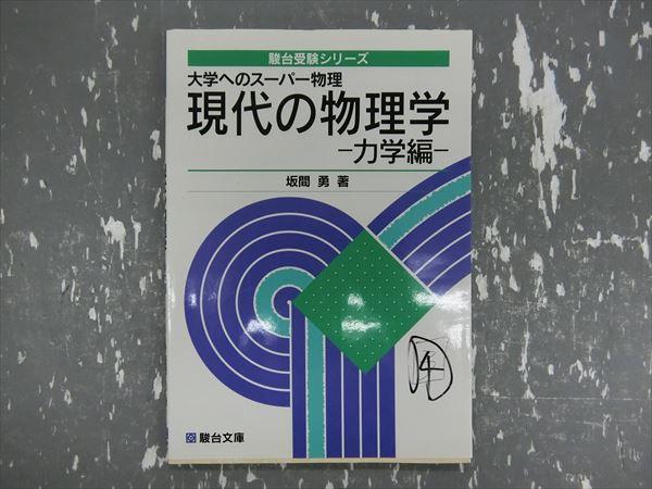現代の物理学―大学へのスーパー物理 (力学編)