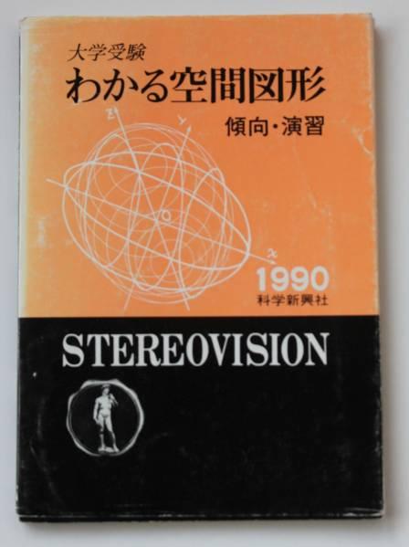 大学受験わかる空間図形傾向・演習 1990