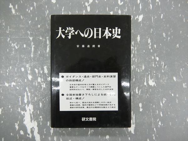 大学への日本史