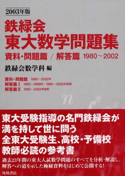 tetsuryokukai_todaisugaku_2003