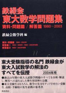 tetsuryokukai_todaisugaku_2004