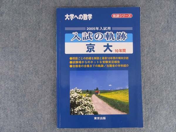 大学への数学入試の軌跡/京大 (2005年入試用)
