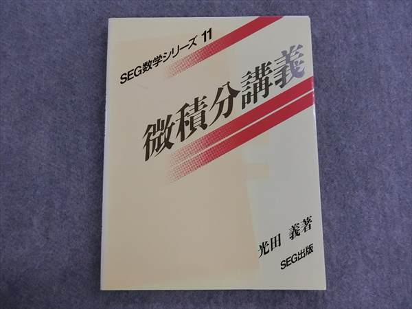 微積分講義 (SEG数学シリーズ)