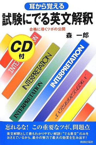 CD付 耳から覚える試験にでる英文解釈