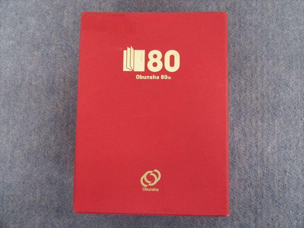 旺文社80周年記念 名著復刻プレミアムセット