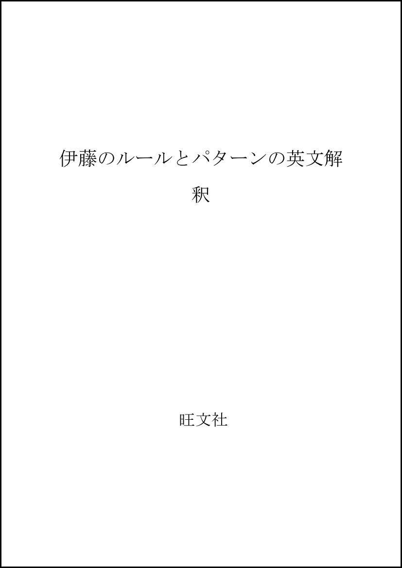 伊藤和夫のルールとパターンの英文解釈