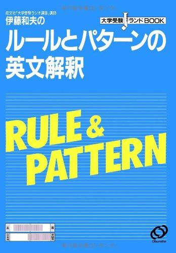 伊藤和夫のルールとパターンの英文解釈 大学受験Jランドブック(オンデマンド版)