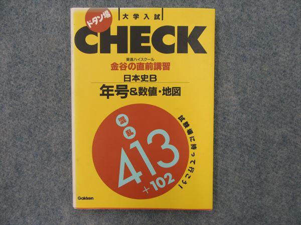 金谷の直前講習日本史B年号&数値・地図 (ドタン場check)
