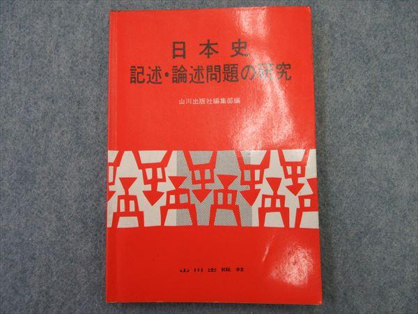 : 山川出版社 - 日本史 / 歴史・地理: 本