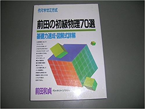 前田の初級物理70選