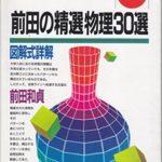 前田の精選物理30選