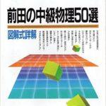 前田の中級物理50選