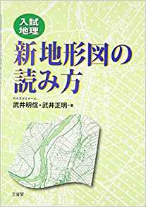 入試地理 新地形図の読み方