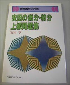 安田の微分・積分上級問題集―代々木ゼミ方式