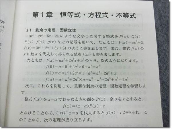 [定理の学習]