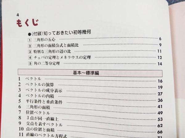 目次 標準~基本編