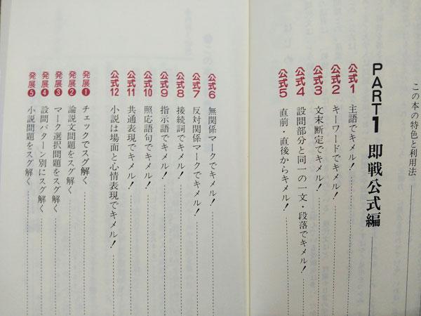 目次PART1《公式1-12》