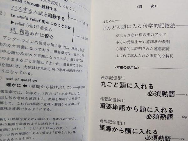 目次《右ページ》