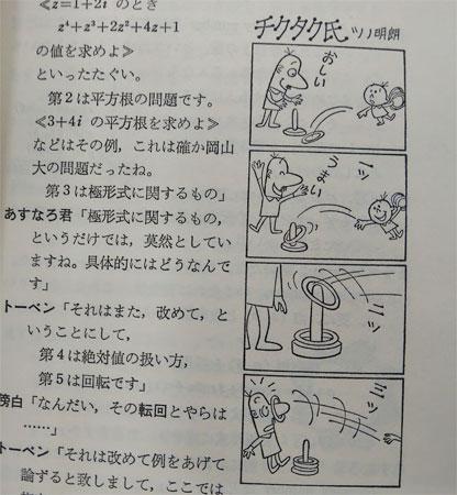 挿絵 - 4コマ漫画