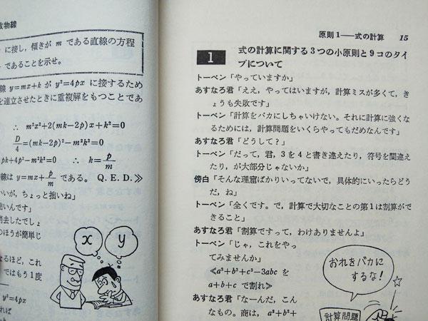 原則1 ー 式の計算