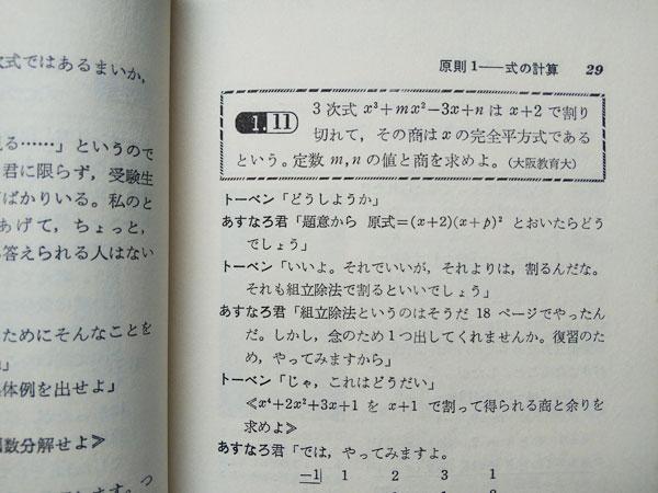 原則1 - 式の計算 (例題)